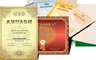 Дипломы грамоты сертификаты Разработка дизайн и печать грамот  Дипломы грамоты сертификаты